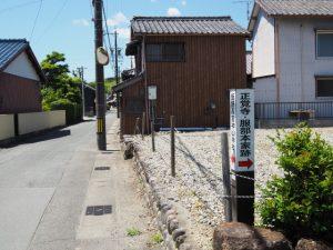 正覚寺・服部本家跡の案内→(松阪市山添町)