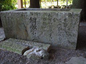 頮嗽石盂(くわいそくせきう:手水鉢)(飯野高宮神山神社)