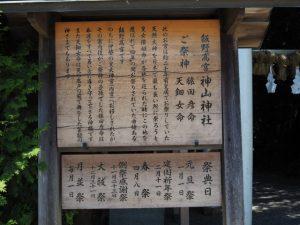 飯野高宮神山神社のご祭神ほか(松阪市山添町)