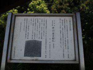 一乗寺の文化財の説明板(松阪市中万町)