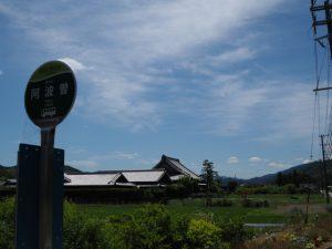 BUS STOP 阿波曽 三重交通