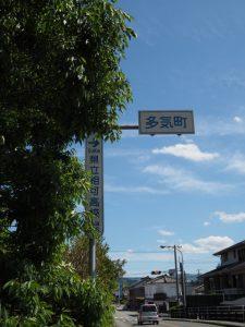 両郡橋(櫛田川)を渡り多気町へ、相可交差点
