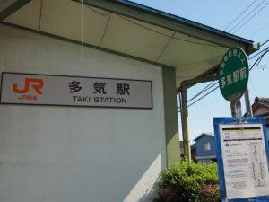 JR紀勢本線・参宮線、多気駅