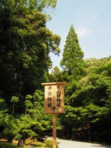 大山祗神社・子安神社の立札(内宮)
