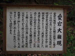愛宕大権現の説明板(丹生山 神宮寺)