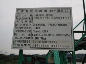 水利使用標識(統合頭首工)