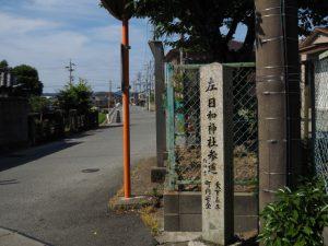 日和神社(伊勢市下野町)付近の道標