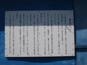 鶴松田についての説明板(伊勢市一色町)