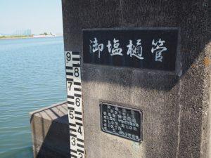 御塩樋管(五十鈴川)