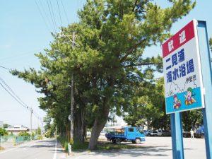 二見浦海水浴場 駐車場付近