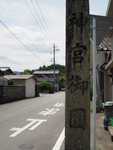 神宮御園付近(伊勢市二見町溝口)