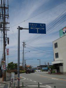 国道42号との合流点(伊勢市通町)