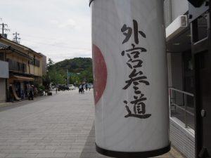 御塩道(外宮参道)
