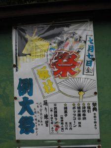 例大祭のポスター(坂社)