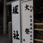例大祭の祭典看板(坂社)