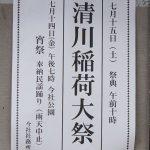 [七月十五日 清川稲荷大祭]の掲示(今社)
