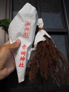 御神杉(赤崎神社)の掛け替え