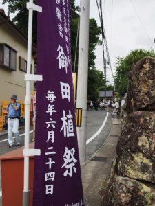 式三番が演じられる上之郷公民館の確認
