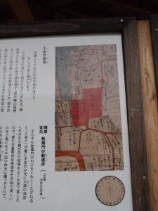 倭姫命舊跡地にある説明板の一部(志摩市磯部町上之郷)
