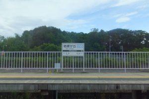 桔梗が丘駅