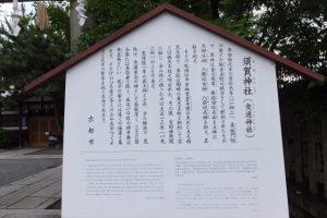 須賀神社(京都市左京区聖護院円頓美町)