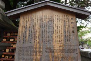 熊野神社(京都市左京区聖護院山王町)