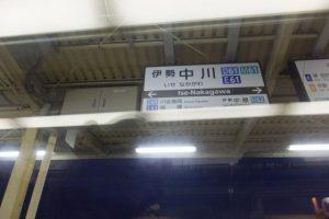 近鉄 伊勢中川駅