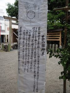 残されていた茅の輪、今社(伊勢市宮町)