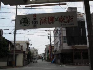 伊勢高柳商店街