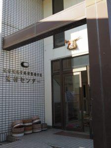 漁村センター(菅島)