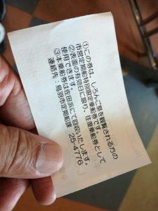 しろんご祭専用の往復チケット(鳥羽⇔菅島)