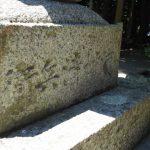 二見神社(姫宮稲荷神社)の常夜燈に刻まれた河村清兵衛の名(伊勢市二見町溝口