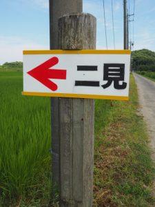 近畿自然歩道の道標、「←二見」
