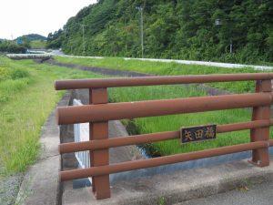 矢田橋(矢田川)
