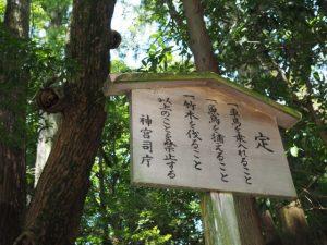 大土御祖神社(皇大神宮摂社)ほか