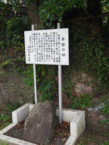 旱魃の碑(伊勢市中村町)