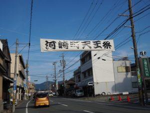 河崎町天王祭の横断幕(伊勢市河崎)