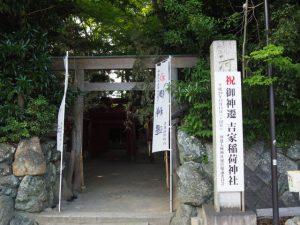 河邊七種神社、吉家稲荷神社(伊勢市河崎)