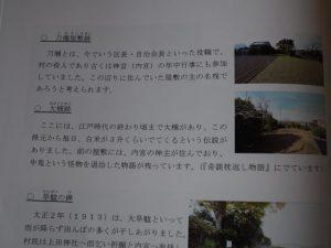 大楠跡の説明(四郷の歴史探訪)