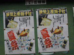 夏祭(伊勢上座蛭子社)、坂社のポスター
