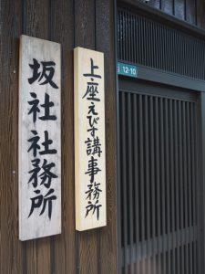 「上座えびす講事務所」の看板が掲げられていた坂社社務所(伊勢市八日市場町)