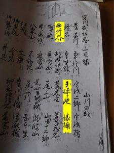 2017年07月勉強会(伊勢古文書同好会)