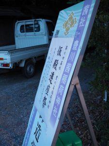 茜社の参道入口付近(伊勢市豊川町)