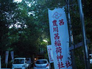 茜社の参道(伊勢市豊川町)