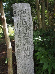 一権祢宜慶彦の歌碑の解説(高城神社)