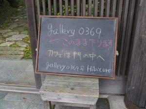 gallery0369と古民家Hibicoreカフェ案内板