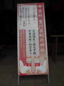 豊川茜稲荷神社の拝殿に置かれていた看板