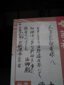 豊川茜稲荷神社拝殿に掲示された仮神殿の案内