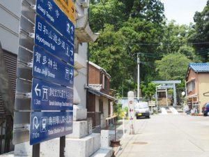 賀多神社(鳥羽市鳥羽)