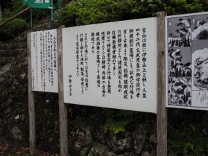 伊勢山上の説明と入山の注意